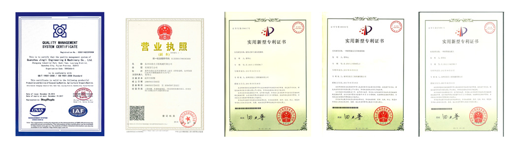 certificates of JingGong China excavator manufacturer